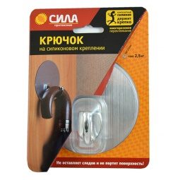Купить Крючок на силиконовом креплении Сила SSH10-R1S-12