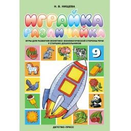Купить Играйка-Различайка 9. Игры для развития фонетико-фонематической стороны речи у старших дошкольников