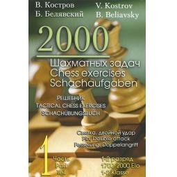 Купить 2000 шахматных задач. Часть 1. Связка, двойной удар. Решебник