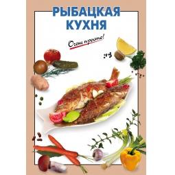 Купить Рыбацкая кухня