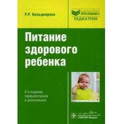 фото Питание здорового ребенка