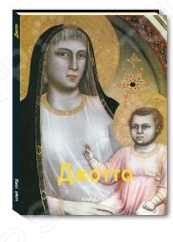 Есть художники не только сами по себе замечательные, но и как бы заряжающие своей мощной новаторской жизнеутверждающей энергией поколения мастеров последующих столетий. Таким был и остался великий итальянский Мастер семи свободных искусств XIII XIVвеков, флорентийский живописец, скульптор, архитектор Джотто ди Бондоне. Период его творчества пришелся на момент зарождения великой эпохи Ренессанса, и вклад Джотто в грандиозную коллекцию мировых шедевров так велик, что имя его в истории искусств звучит наряду с именами Микеланджело, Леонардо да Винчи и Рафаэля. Созданный им в падуанской капелле дель Арена монументальный цикл фресок на сюжеты Святого Писания стали называть Евангелием от Джотто. Об этих и других его работах, таких, как росписи церкви Сан Франческо в Ассизи или двух капелл Санта Кроче, написано множество монографий. Исследователи отмечают, что ему нравилось чувствовать и выражать искренние, идущие от сердца, благородные чувства величавых, как патриархи, простых людей, в изображение которых он вкладывал свою неиссякаемую изобретательность и благоговение... Джотто сумел соединить идеал классической красоты с глубочайшей полнотой душевной жизни человека . Никто до него не прикасался так смело к библейским персонажам, заставляя их двигаться, взаимодействовать друг с другом, притом не в двухмерном, а уже в объеме трехмерного пространства... Всего на пятнадцать минут в день пускают экскурсантов, приезжающих в Падую, чтобы взглянуть на фрески великого Джотто. Капелла давно превратилась в музей и свято бережет свои сокровища. Это как же надо было писать, чтобы потомки боялись лишний раз выдохнуть, опасаясь повредить красочный слой картины. Ответ один гениально!
