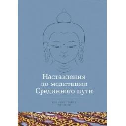 Купить Наставления по медитации Срединного пути