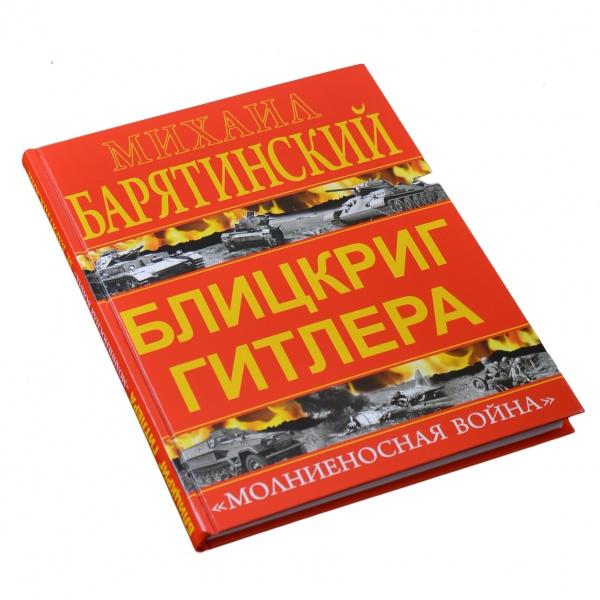 Эта книга самое глубокое исследование стратегии молниеносной войны , рассказ о взлете и падении Панцерваффе, о грандиозных триумфах и сокрушительном крахе гитлеровского блицкрига. Блицкриг. Это слово знакомо каждому. Короткое, как выстрел, звонкое, как удар болванки по броне, лязгающее, как гусеницы танков, в начале Второй Мировой оно наводило ужас на всю Европу. Молниеносная война ! Сокрушительные удары немецких танковых клиньев, стремительные рейды по тылам противника, грандиозные котлы , многотысячные колонны пленных. Горящая Варшава, запруженные беженцами дороги Франции, истерзанные гусеницами русские поля Это blitzkrieg. Стратегия победы. Универсальный инструмент маневренной войны, позволявший Вермахту громить любого врага. Казалось, Панцерваффе уже не остановить. Казалось, танковые дивизии Гитлера дойдут до Урала, до Ирана, до Индии под торжествующий марш Panzer voran! Танки, вперед! , под лозунгом Победа идет по следам танков Так казалось пока не нашла коса на камень. Пока германские панцеры не растворились в бескрайних просторах России. Пока на пути Вермахта не встала Красная Армия