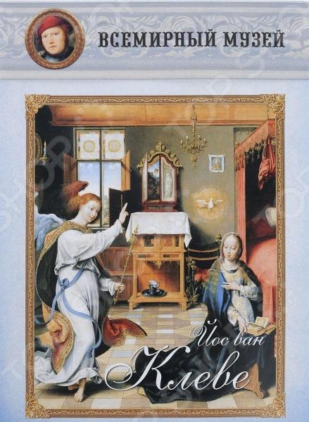 Йос ван КлевеЗарубежная живопись<br>Предлагаем любителям живописи подборку репродукций восьми лучших картин знаменитого зарубежного художника Йос ван Клеве. Исполненные на высоком полиграфическом уровне, они станут своеобразным музеем на дому .<br>