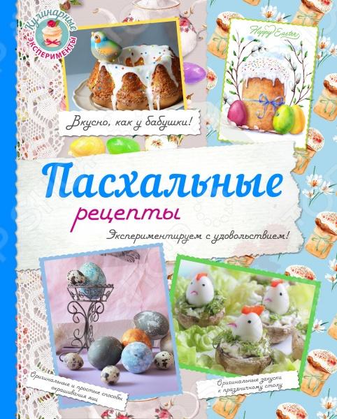 Пасхальные рецептыПраздничные блюда<br>Пасха светлый весенний праздник, который отмечается в теплом кругу семьи за большим праздничным столом. Куличи, пасхи, крашеные яйца традиционные угощения в каждом доме. Но каждая хозяйка готовит их по-разному. В нашей книге вы найдете традиционные и оригинальные рецепты праздничных блюд: пасхальной выпечки, украшение пасхальных яиц, праздничных закусок и не только! Выбирайте рецепт, готовьте с удовольствием и встречайте светлый праздник Пасхи вместе с самыми близкими!<br>