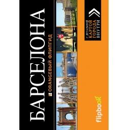 Купить Барселона. Путеводитель (+ карта)