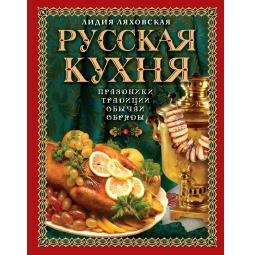 Купить Русская кухня. Традиции. Праздники. Обычаи. Обряды