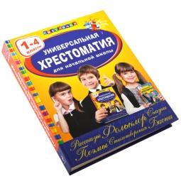 Купить Универсальная хрестоматия для начальной школы. 1-4 классы