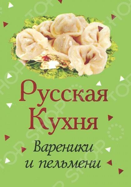 Миниатюрная книжка с рецептами русской кухни приведет в восторг всех почитателей вкусной и полезной пищи. С помощью магнита на обложке ее можно повесить в любое удобное место на кухне, и она всегда будет под рукой.