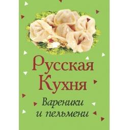 Купить Русская кухня. Вареники и пельмени