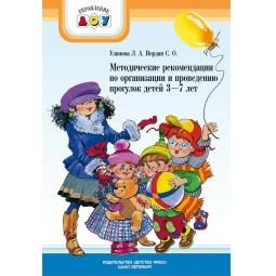 фото Методические рекомендации по организации и проведению прогулок для детей 3-7 лет