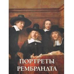 фото Портреты Рембрандта