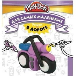 фото Play-Doh. Рисуем в дороге