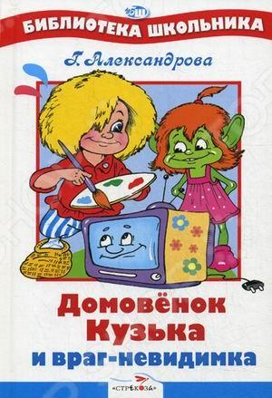 Домовенок Кузька и враг-невидимкаСказки русских писателей<br>Прекрасно иллюстрированная книга про Домовенка Кузю.<br>