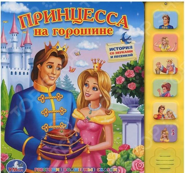 Принцесса на горошинеКнижки со звуковым модулем<br>Любимая сказка и детей и взрослых про принца, который нашел свою принцессу. Удивительные звуки, яркие иллюстрации наполнят чтение волшебством, красивые слова песенки и мелодия унесут ребенка в таинственный мир сказки.<br>