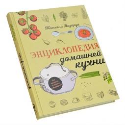 Купить Энциклопедия домашней кухни