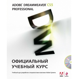 Купить Adobe Dreamweaver CS5. Официальный учебный курс (+CD)