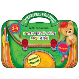 фото Интеллектуальное развитие (для детей 2-3 лет)