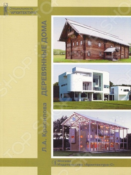 В пособии показана эволюция в архитектуре односемейных деревянных жилых домов, произошедшая в течение прошлого столетия. Представленные дома отобраны по двум критериям: во-первых, каждый односемейный деревянный жилой дом спроектирован архитектором с мировым именем, отразившим в своей работе и реальные потребности времени, и свои личные предпочтения, а также показаны интересные работы молодых талантливых архитекторов XXI века; во-вторых, каждый дом является определенной вехой в истории архитектуры. Многие из жилых домов указанного периода остаются экспериментальными и современными даже сегодня - они не устарели и в наше время. В пособии рассматриваются односемейные жилые дома, построенные в различных странах: Финляндии, Швеции, России, Германии, Франции, Австрии, а также США, Австралии и Японии. Каждый раздел снабжен фотографиями и биографиями авторов проекта, подробным описанием планов и фасадов дома, большим количеством фотоиллюстраций, чертежами, дающими цельное представление о показанных в книге жилых домах. Пособие может быть полезно студентам, начинающим архитекторам, профессиональным проектировщикам, строителям-любителям и потенциальным заказчикам.