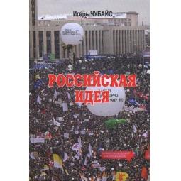 фото Российская идея