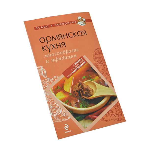 Блюда армянской кухни плотно вошли в нашу жизнь: согласитесь, что ни один выезд на природу с друзьями не обходится без шашлыка, а армянский лаваш стал незаменим в приготовлении различных закусок. Но армянская кухня - это не только шашлык, это бесконечное множество вкусных, а самое главное - полезных блюд. Наши друзья - Повар и Поваренок для книги собрали яркие рецепты армянской кухни от салатов до халвы.