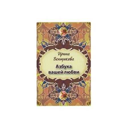 Купить Азбука вашей любви. Набор психологических карт