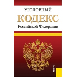 Купить Уголовный кодекс Российской Федерации по состоянию на 25 сентября 2013