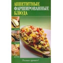 Купить Аппетитные фаршированные блюда