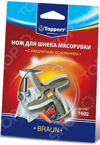 Нож для мясорубки Topperr 1602Аксессуары для мясорубок<br>Нож для мясорубки Topperr 1602 с квадратным основанием. Высококачественное изделие, обеспечивающее полноценную эксплуатацию следующих моделей мясорубок BRAUN: G1100, G1300, G1500, G3000, Power Plus 1100, Power Plus 1300, Power Plus G1500. Нож изготовлен из сверхпрочного металла, оно за считанные секунды справится с измельчением ингредиентов и поможет вам значительно сэкономить время готовки.<br>