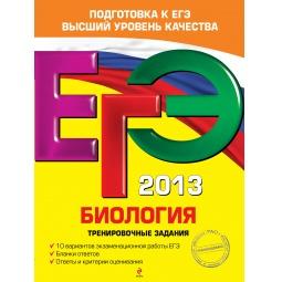 Купить ЕГЭ-2013. Биология. Тренировочные задания