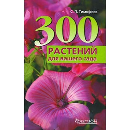 Купить 300 лучших растений для вашего сада