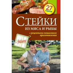Купить Стейки из мяса и рыбы