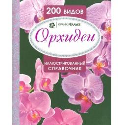 фото Орхидеи. Иллюстрированный справочник. 200 видов