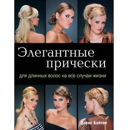 Купить Элегантные прически для длинных волос на все случаи жизни