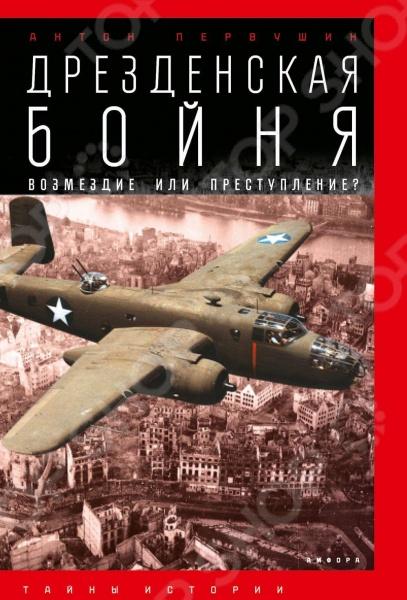 Дрезденская бойня. Возмездие или преступление?Вторая мировая война<br>Книга посвящена одному из страшнейших эпизодов Второй мировой войны бомбардировке Дрездена британскими и американскими войсками, в ходе которой пострадало прежде всего мирное население.<br>