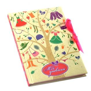 Купить Мой дневник