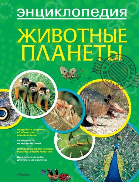 Животные планетыЖивотные. Растения. Природа<br>Энциклопедия Копилка знаний приглашает любознательных читателей в захватывающее путешествие по дорогам знаний и открытий. Знаете ли вы, какие животные обитают в африканской пустыне, а какие в амазонской сельве Какие рыбы живут на коралловых рифах, а какие - в глубинах океана В этой подробной, увлекательно написанной энциклопедии собраны интересные сведения о жизни и повадках более тысячи животных. Вы узнаете, на какую приманку глубоководный удильщик ловит добычу, как видит гремучая змея, как общаются между собой мартышки и мандрилы и много других увлекательных фактов из жизни обитателей разных континентов.<br>