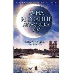 Купить Луна и солнце Людовика XIV