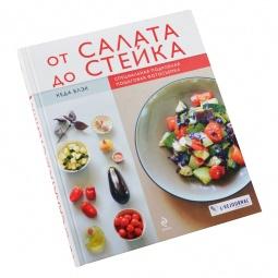 Купить От салата до стейка