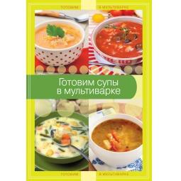 Купить Готовим супы в мультиварке