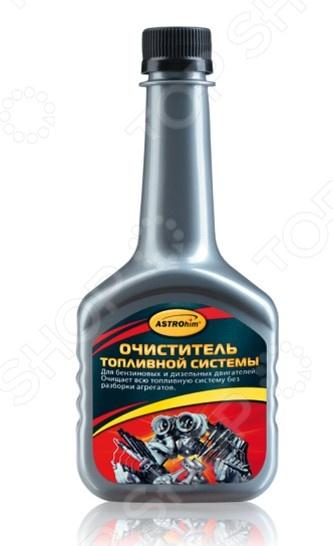 Очиститель топливной системы Астрохим ACT-150 Астрохим - артикул: 487909