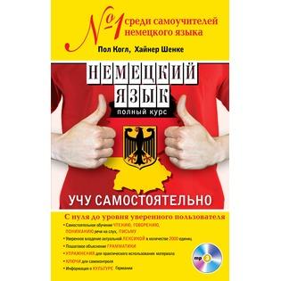 Купить Немецкий язык. Полный курс. Учу самостоятельно (+CD)