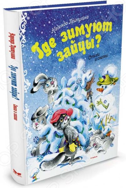 Где зимуют зайцы? Сказки, стихиСказки русских писателей<br>Вы знаете, где зимуют зайцы А где спят снеговики Скорее всего, не знаете, но наверняка хотите узнать. Тогда скорее открывайте книжку! В ней много сказок и стихов о том, как звери в зимнем лесу готовились к встрече Нового года. Соберитесь с друзьями и почитайте эти веселые истории, а стихи можно выучить наизусть, чтобы рассказать их на детском празднике.<br>