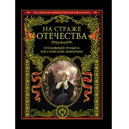 Купить На страже Отечества. Уголовный розыск Российской империи