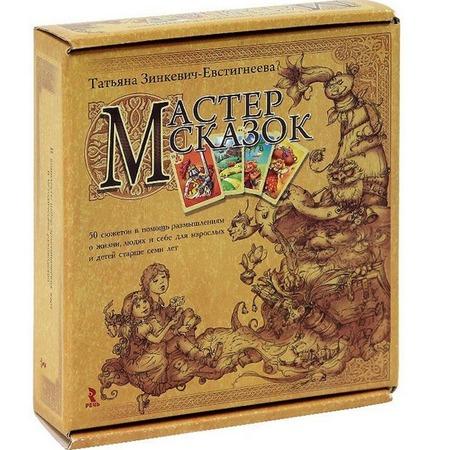 Купить Мастер сказок (+ 50 карточек)