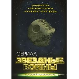 Купить Звездные войны. Тридевятая галактика навсегда