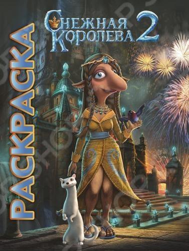 Вашему вниманию предлагается раскраска по мотивам мультфильма Снежная королева . Каждая страница - картинка из мультфильма с комментариями. Для младшего школьного возраста.