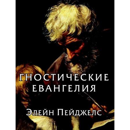 Купить Гностические евангелия