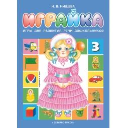 Купить Играйка 3. Восемь игр для развития речи дошкольников